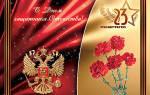 Самые красивые поздравительные открытки с 23 февраля
