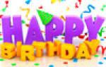 С днем рождения мужчине василий. Прикольные поздравления василию с днем рождения