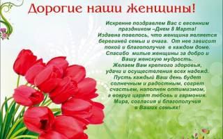 Приказ поздравление с 8 марта коллегам женщинам. Поздравить коллег с международным женским днем