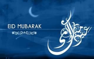 Курбан-байрам — красивые поздравления. Курбан-Байрам поздравления к празднику в стихах и прозе. Как красиво поздравить с праздником друзей на таджикском и татарском языках