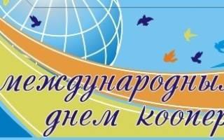 Поздравительные открытки с днем потребительской кооперации. Международный день кредитных союзов. Международный день кооперативов