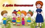 Анимационные открытки с днем дошкольного работника. День воспитателя: поздравления и красивые открытки с праздником