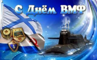 Поздравления с Днем ВМФ — лучшая подборка. Поздравления с днем вмф в стихах красивые