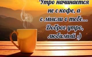 Пожелание доброго утра мужчине в прозе. Доброе утро мужчине своими словами красивые