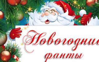 Фанты на новый год интересный и оригинальный. Мешок новогоднего настроения. Разыгрываем пожелания, предсказания, фанты. Коллекция конкурсов и игр