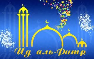 Красивое поздравление с ид аль фитр. Поздравление с праздником Ид аль-Фитр – Ураза-байрам. Во имя Аллаха, Милостивого, Милосердного
