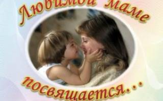 Поздравления с днем матери для маленьких детей. Поздравление ко дню матери в стихах от детей