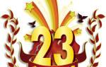 События на 23 февраля. День защитника Отечества: история праздника, как отмечать, поздравления. День парных носков