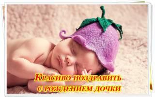 Красиво поздравить с рождением дочки. Трогательное поздравление с рождением дочки