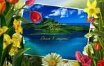 Лучшие открытки к 8 марта. Пожелания в картинках с красивыми стихами