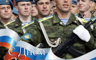 Поздравления с 23 февраля военнослужащих мужчин сотрудников. поздравления с днем защитника отечества