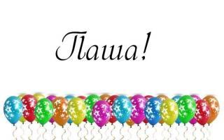 С днем рождения пашка. Поздравление с днем рождения павлу