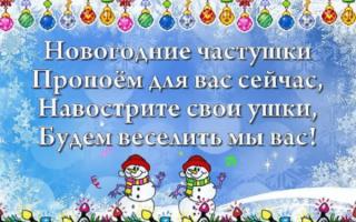 Частушки пожелания на новый год. Новогодние частушки