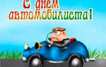 Открытки с днем автомобилиста поздравления для мужчин. Праздник День водителя: красивые поздравления и открытки. Поздравляем Вас с Днем автомобилиста