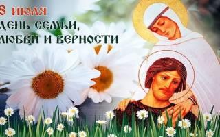 Поздравления с днем семьи, любви и верности мужу в прозе. Поздравления к празднику короткие стих всероссийский день семьи, любви и верности мужу