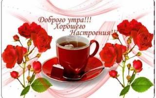 Красивое пожелание доброго утра девушке своими словами. Пожелания с добрым утром любимой девушке