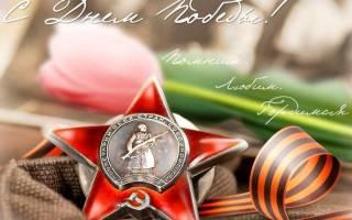 Лучшие короткие поздравления с 9 мая. Праздник по слезами на глазах: красивые поздравления ветеранов с Днем Победы