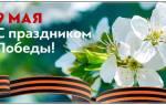 Поздравления с днем победы 9 мая короткие. Праздник по слезами на глазах: красивые поздравления ветеранов с Днем Победы