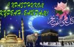 Курбан-байрам: поздравления с мусульманским праздником. Поздравления на праздник «Курбан Байрам» в прозе — поздравления своими словами