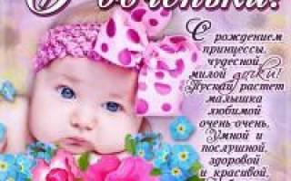 Открытки с днем рождения малыша. Поздравления с днем рождения ребенку