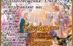 Короткие поздравления на благовещение пресвятой богородицы в стихах