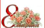 Поздравительная с 8 марта коллегам женщинам