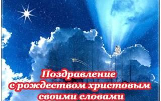 Поздравления к рождеству христову. Поздравления с Рождеством Христовым – поздравляем с Рождеством красиво в стихах и прозе с картинками