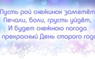 Привет поздравляю со старым новым годом. Бесплатные поздравления со старым новым годом. Смешные пожелания на старый Новый год