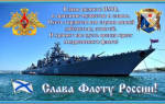 Поздравления с днем ВМФ любимому в прозе. Поздравления с днем военно-морского флота в прозе