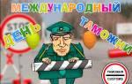 Поздравление с Днём таможенника Российской Федерации. Прикольные поздравления с днем таможенника