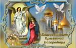 Поздравления с благовещением в прозе своими словами. Красивые поздравления с благовещением в прозе и стихах