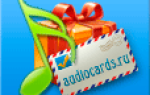 Яндекс музыкальное поздравление с днем рождения. Музыкальные поздравления с днем рождения на телефон