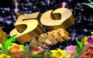 Поздравления с днем рождения мужчине 50 лет. Сценарий дня рождения. Сценарий юбилея мужчины (50 лет)
