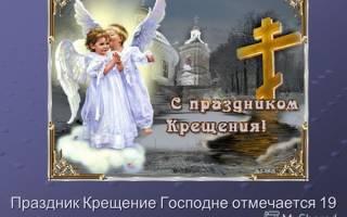 Православные поздравления с крещением господним красивые открытки. Идеи красивых открыток на православный праздник Крещения с поздравлениями. Скачать бесплатно красивые открытки с Господним Крещением