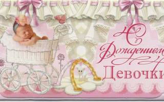Поздравления с рождением дочки своими словами короткие. Поздравление с рождением двух девочек своими словами. Поздравления с рождением дочери своими словами