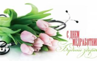 Поздравления с днем медика. День медработника: история праздника, поздравления в прозе, стихах и смс