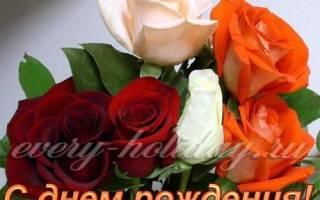 Очень красиво поздравить с днем рождения женщину в стихах. Поздравления с днем рождения женщине от родных