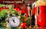 Теплые красивые поздравление с новым годом коллегам. Красивые новогодние поздравления в стихах для коллег. Как оригинально поздравить коллег с Новым годом: поздравления в прозе