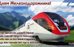 Стихи и поздравления железнодорожникам. Поздравления с днем железнодорожника (прикольные)