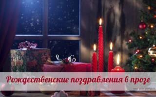 Поздравления в прозе. Православные поздравления с рождеством христовым в прозе