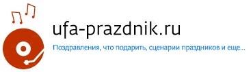 ufa-prazdnik.ru
